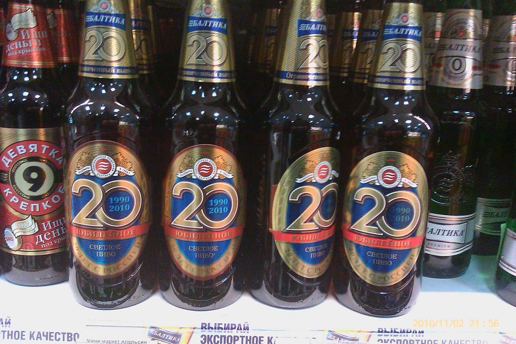 образование виды пива балтика по номерам фото взгляд ремонт исключает