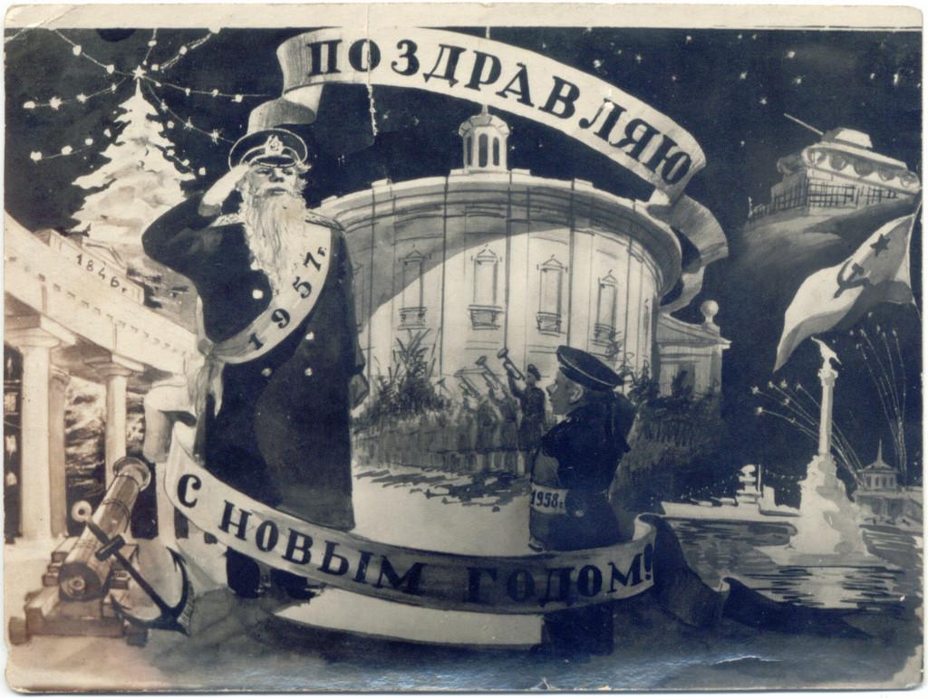 современной послевоенные новогодние открытки завершил фрезерование
